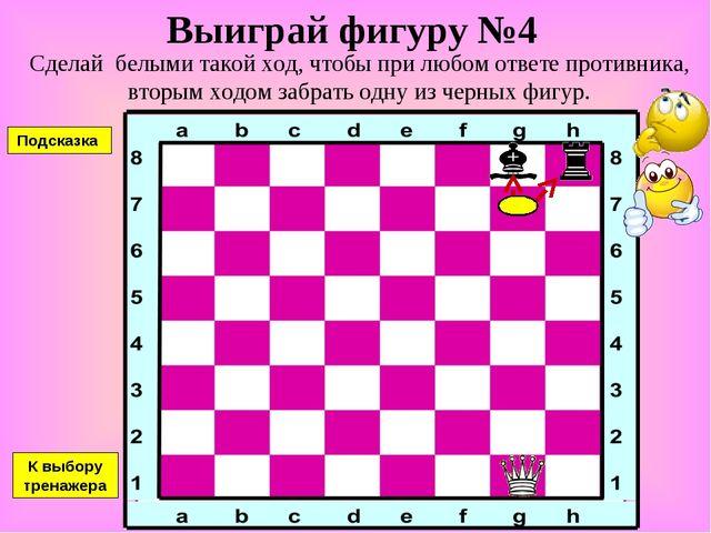Выиграй фигуру №4 Сделай белыми такой ход, чтобы при любом ответе противника,...