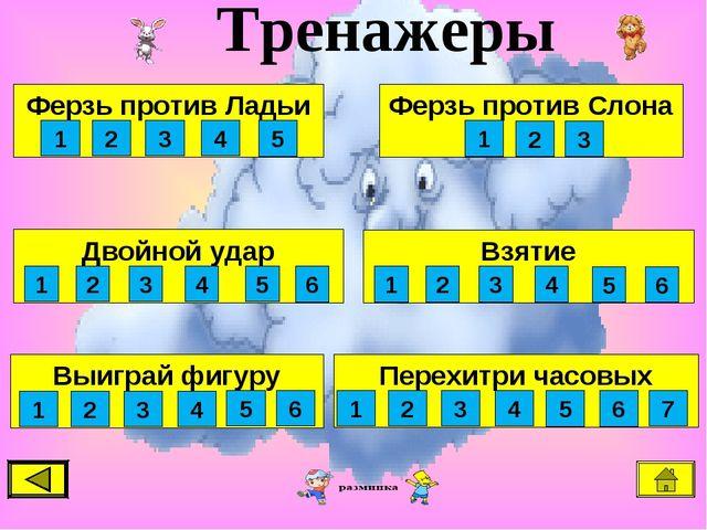Ферзь против Слона Тренажеры 1 2 3 Двойной удар 1 2 3 4 5 Перехитри часовых 1...