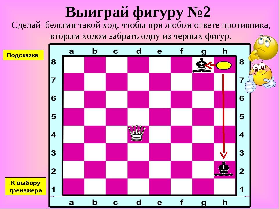 Выиграй фигуру №2 Сделай белыми такой ход, чтобы при любом ответе противника,...