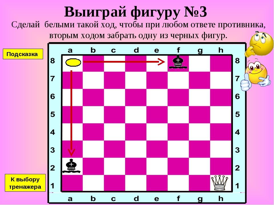 Выиграй фигуру №3 Сделай белыми такой ход, чтобы при любом ответе противника,...