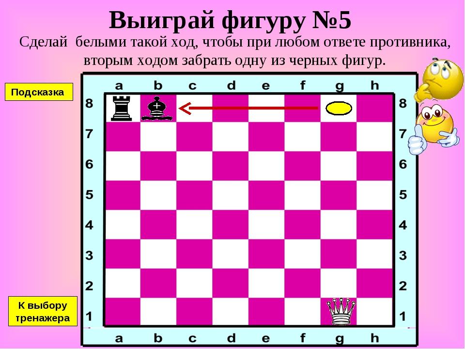 Выиграй фигуру №5 Сделай белыми такой ход, чтобы при любом ответе противника,...