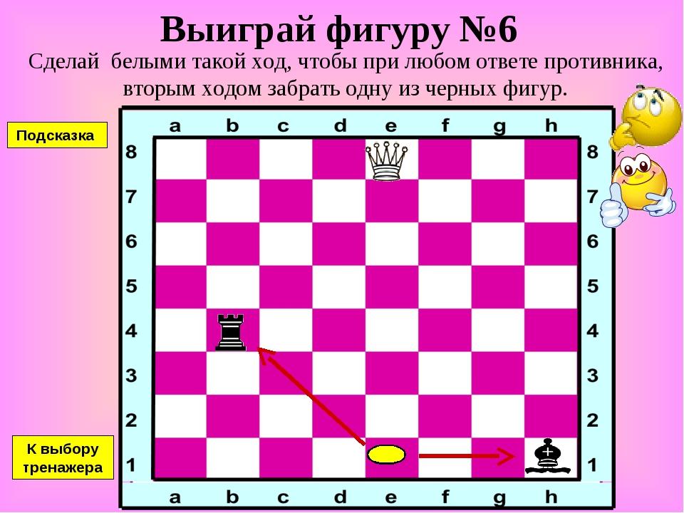 Выиграй фигуру №6 Сделай белыми такой ход, чтобы при любом ответе противника,...