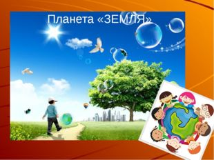 Планета «ЗЕМЛЯ»