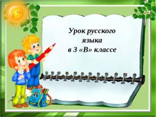 Урок русского языка в 3 «В» классе