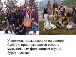 У эвенков, проживающих на севере Сибири, прослеживается связь с музыкальным