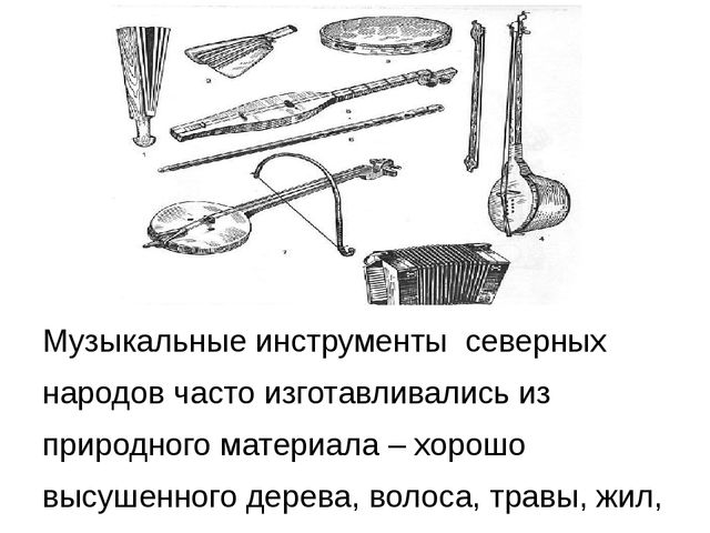 Музыкальные инструменты северных народов часто изготавливались из природного...