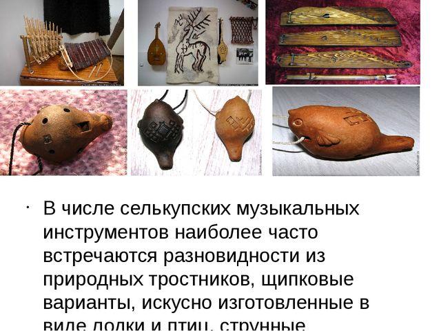 В числе селькупских музыкальных инструментов наиболее часто встречаются разн...