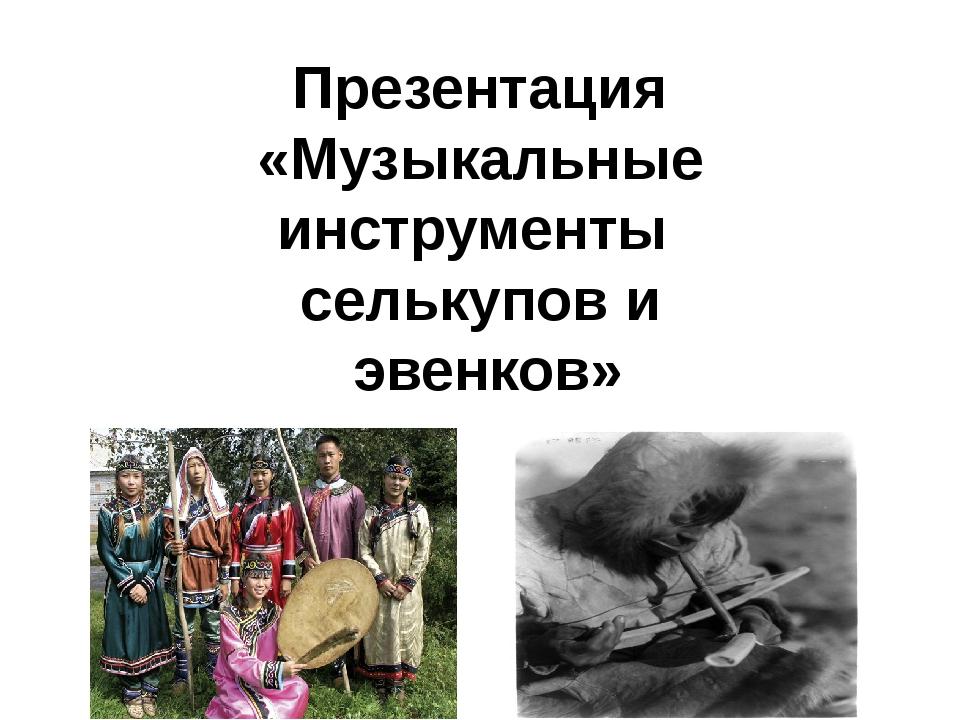 Презентация «Музыкальные инструменты селькупов и эвенков»