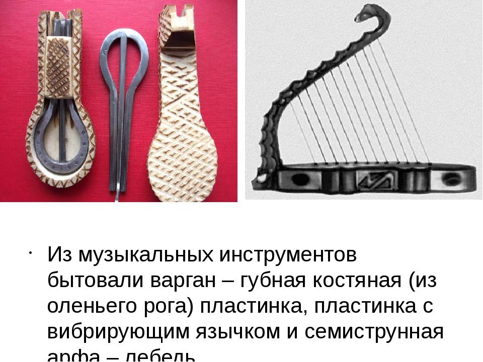 Из музыкальных инструментов бытовали варган – губная костяная (из оленьего р...