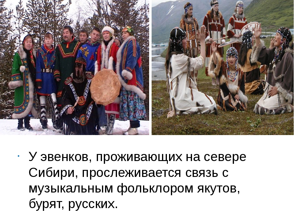 У эвенков, проживающих на севере Сибири, прослеживается связь с музыкальным...
