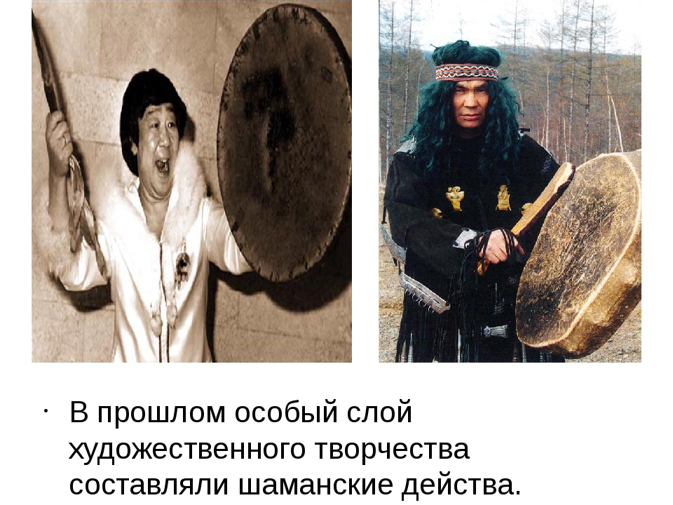 В прошлом особый слой художественного творчества составляли шаманские действа.