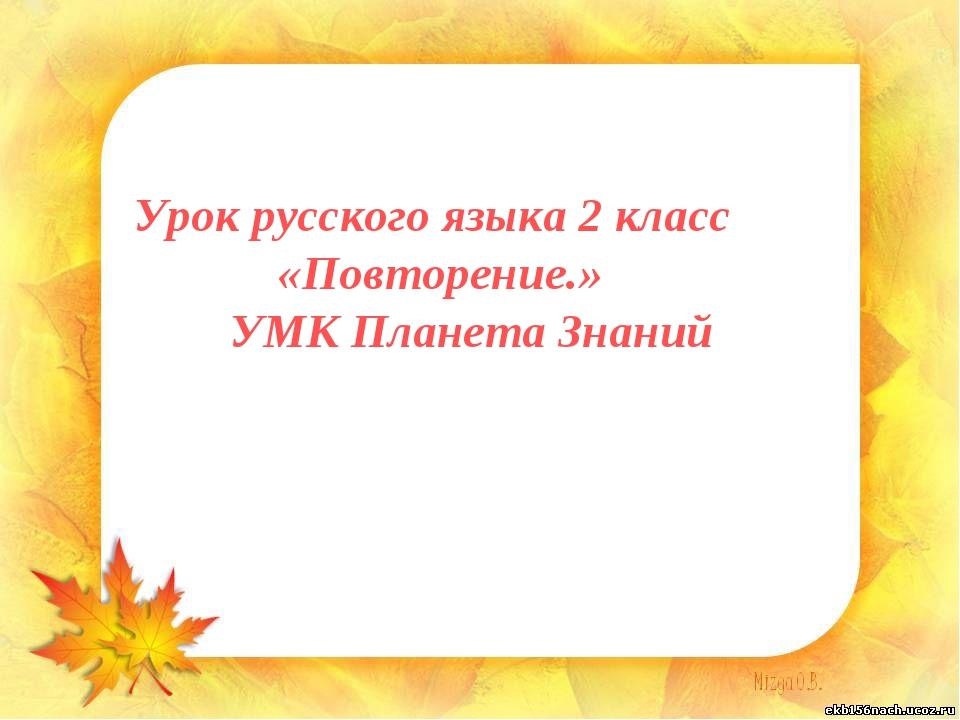 Урок русского языка 2 класс «Повторение.» УМК Планета Знаний