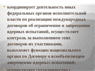 координирует деятельность иных федеральных органов исполнительной власти по р