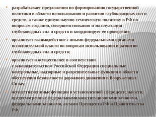 разрабатывает предложения по формированию государственной политики в области