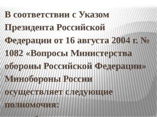 В соответствии с Указом Президента Российской Федерации от 16 августа 2004 г.