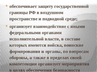 обеспечивает защиту государственной границы РФ в воздушном пространстве и под