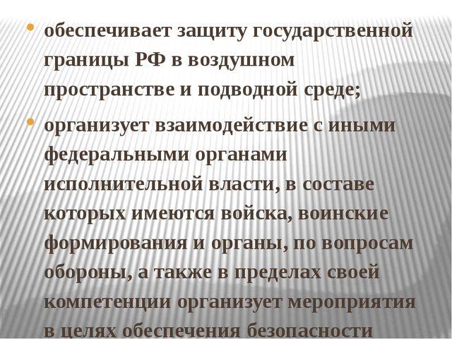 обеспечивает защиту государственной границы РФ в воздушном пространстве и под...