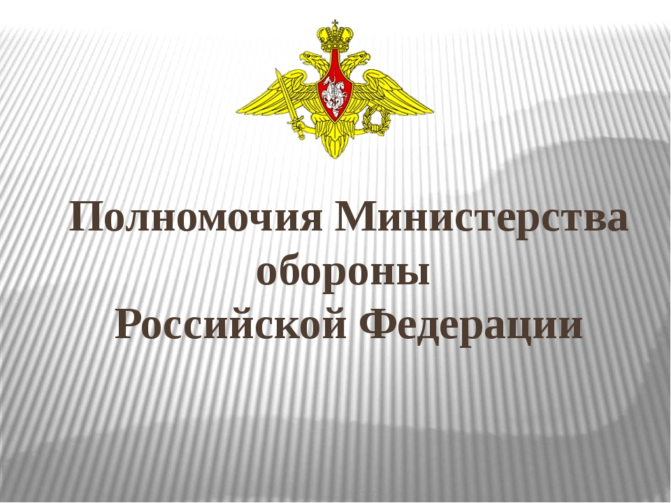 Полномочия Министерства обороны Российской Федерации