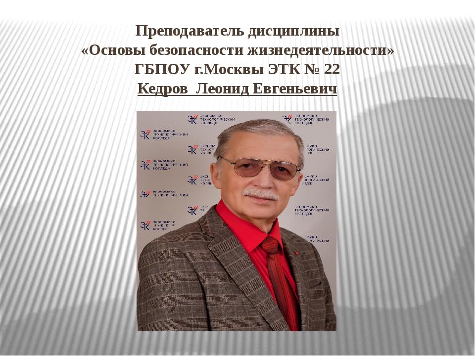 Преподаватель дисциплины «Основы безопасности жизнедеятельности» ГБПОУ г.Моск...