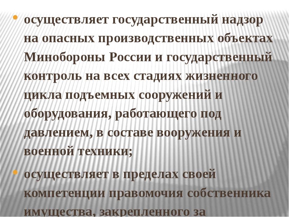 осуществляет государственный надзор на опасных производственных объектах Мино...