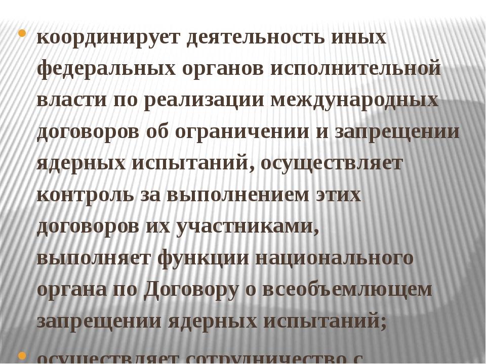 координирует деятельность иных федеральных органов исполнительной власти по р...