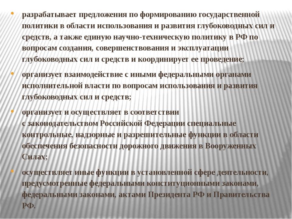 разрабатывает предложения по формированию государственной политики в области...