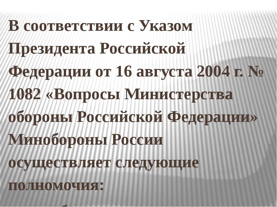 В соответствии с Указом Президента Российской Федерации от 16 августа 2004 г....