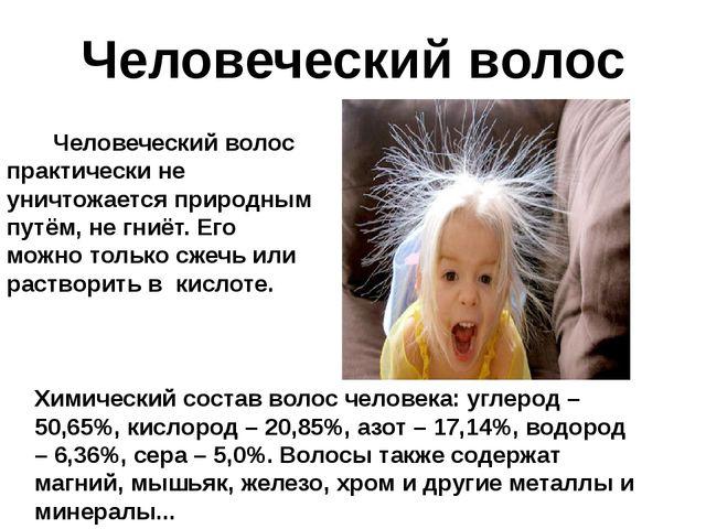 Человеческий волос Человеческий волос практически не уничтожается природным п...
