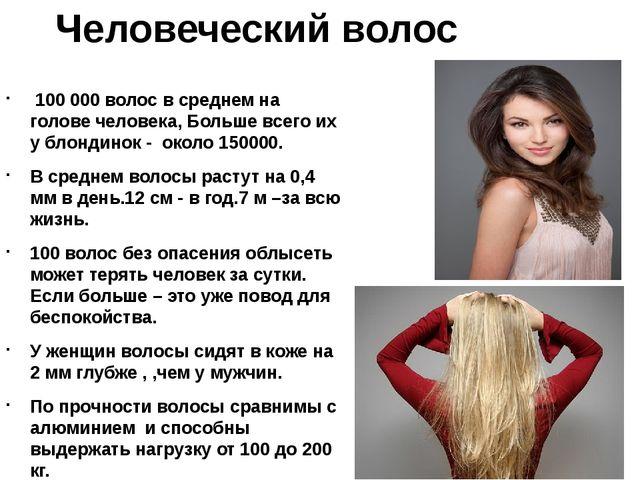Человеческий волос 100 000 волос в среднем на голове человека, Больше всего и...