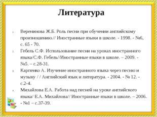 Литература Веренинова Ж.Б. Роль песни при обучении английскому произношению./