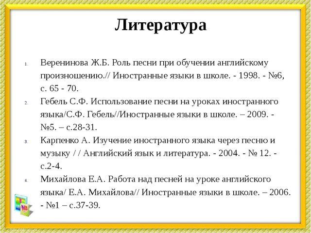 Литература Веренинова Ж.Б. Роль песни при обучении английскому произношению./...