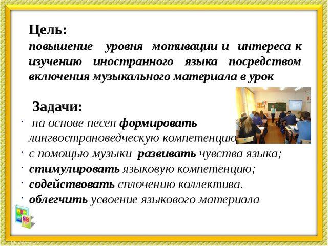 Цель: повышение уровня мотивации и интереса к изучению иностранного языка пос...