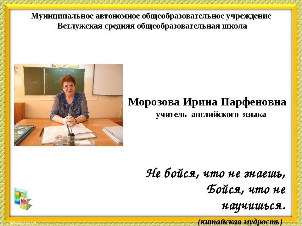 Муниципальное автономное общеобразовательное учреждение Ветлужская средняя об...