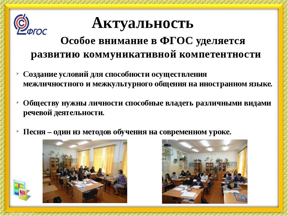 Актуальность Особое внимание в ФГОС уделяется развитию коммуникативной компет...