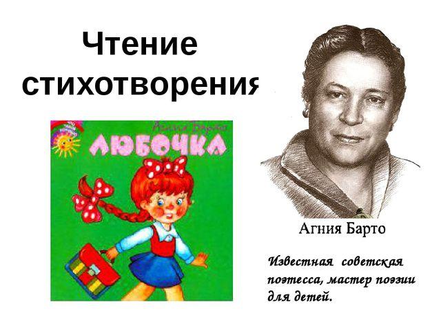 Чтение стихотворения Известная советская поэтесса, мастер поэзии для детей.