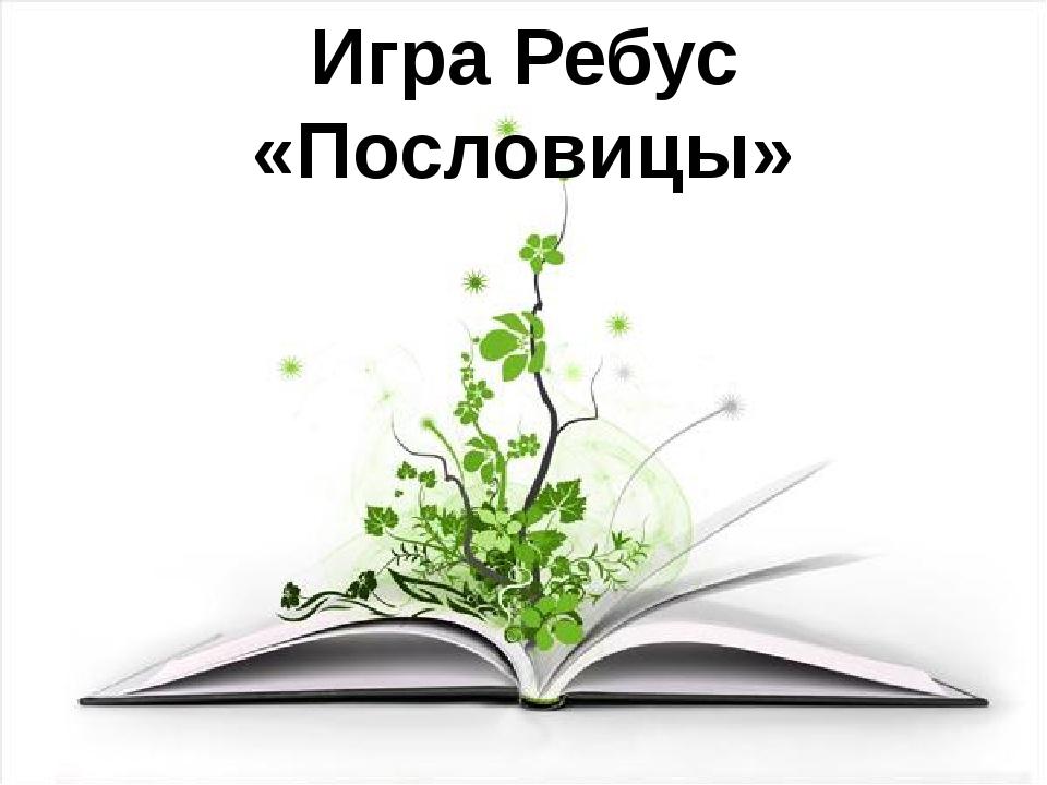 Игра Ребус «Пословицы»
