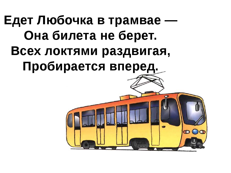 Едет Любочка в трамвае — Она билета не берет. Всех локтями раздвигая, Пробира...