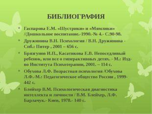 БИБЛИОГРАФИЯ  Гаспарова Е.М. «Шустрики» и «Мямлики» //Дошкольное воспитание.