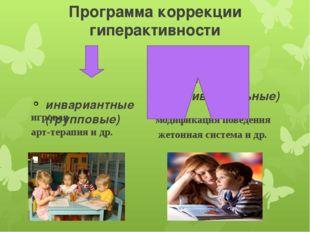 Программа коррекции гиперактивности инвариантные (групповые) игровая арт-тера