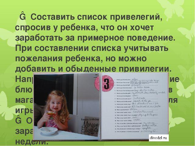 ― Составить список привелегий, спросив у ребенка, что он хочет заработать за...