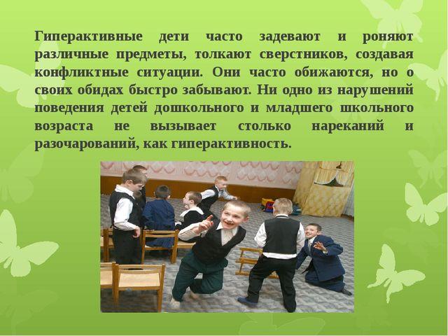 Гиперактивные дети часто задевают и роняют различные предметы, толкают сверст...