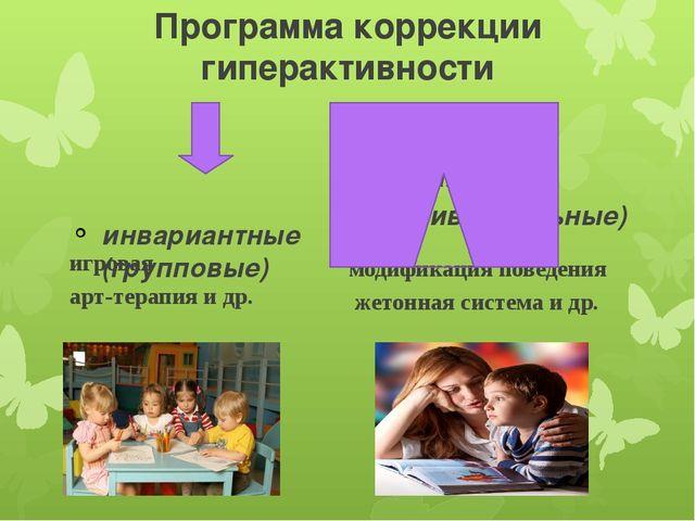 Программа коррекции гиперактивности инвариантные (групповые) игровая арт-тера...