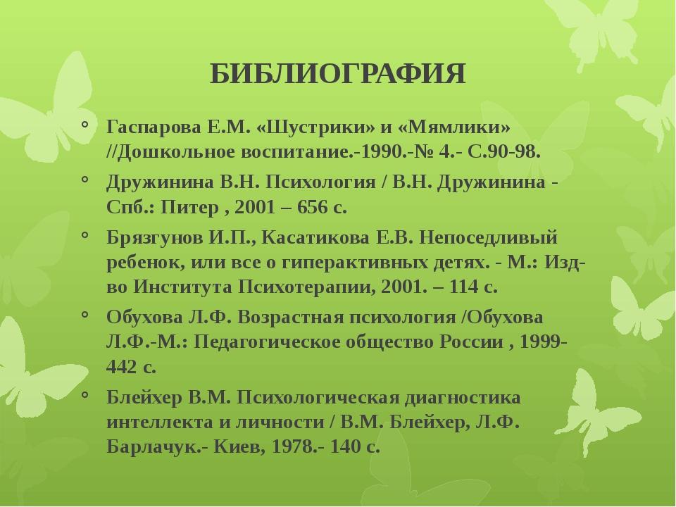 БИБЛИОГРАФИЯ  Гаспарова Е.М. «Шустрики» и «Мямлики» //Дошкольное воспитание....