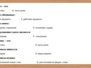 1. Глагол – это: а. часть слова б. часть речи. 2. Глагол обозначает: а. приз