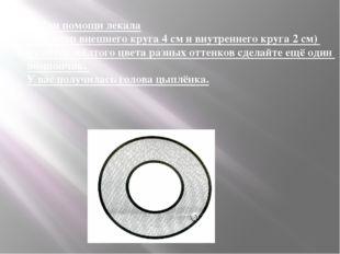 2. При помощи лекала (диаметр внешнего круга 4 см и внутреннего круга 2 см) и