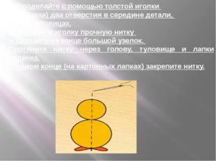 7. Проделайте с помощью толстой иголки (или шила) два отверстия в середине де