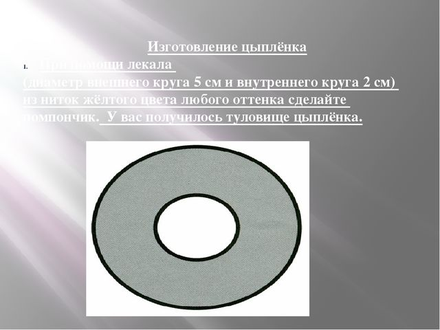 Изготовление цыплёнка При помощи лекала (диаметр внешнего круга 5 см и внутре...