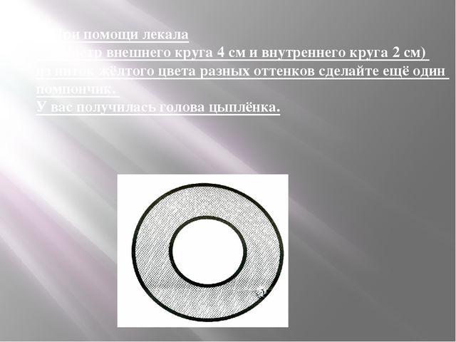 2. При помощи лекала (диаметр внешнего круга 4 см и внутреннего круга 2 см) и...