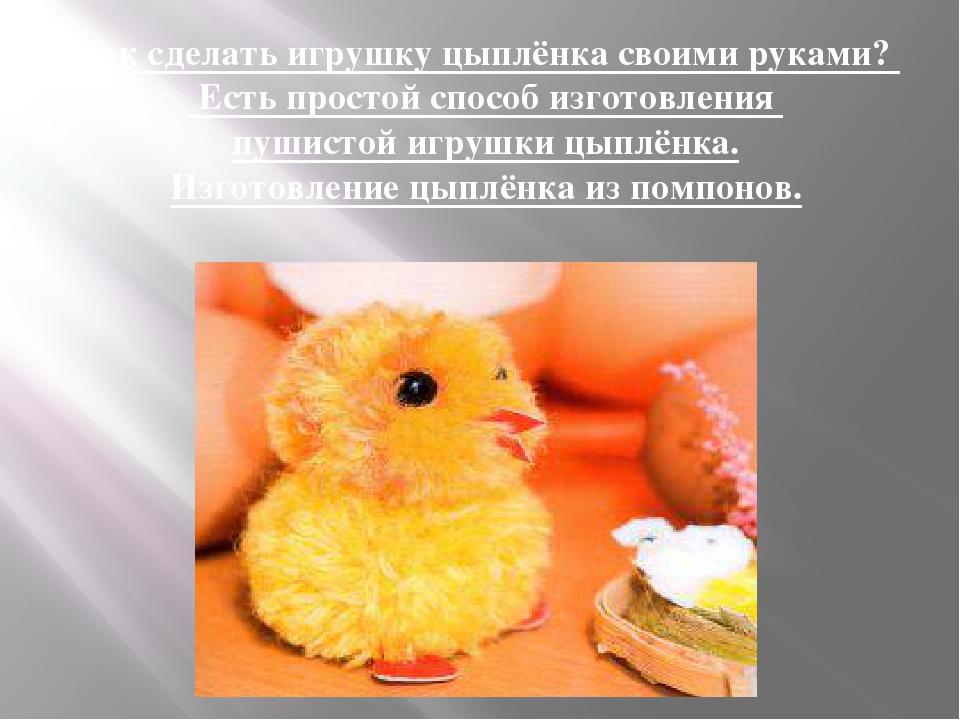 Как сделать игрушку цыплёнка своими руками? Есть простой способ изготовления...