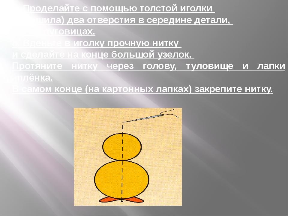 7. Проделайте с помощью толстой иголки (или шила) два отверстия в середине де...